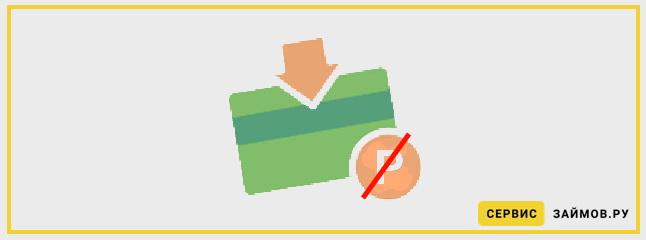 Онлайн заявка на кредит переводом на карту возьму кредит наличными без справок и поручителей