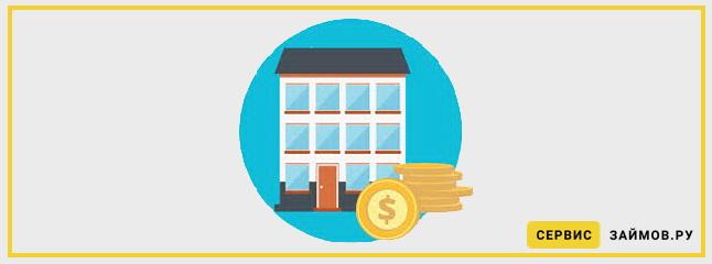 Займ под залог квартиры выдаваемый частным инвестором