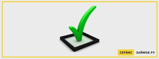 Займы клиентам с моментальным одобрением