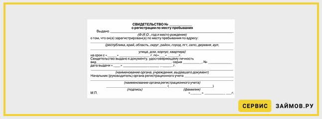 Займ клиентам с временной регистрацией