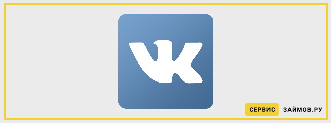 Займы через социальную сеть Вконтакте
