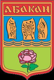 Абаканский герб