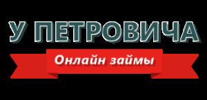 МФО У Петровича