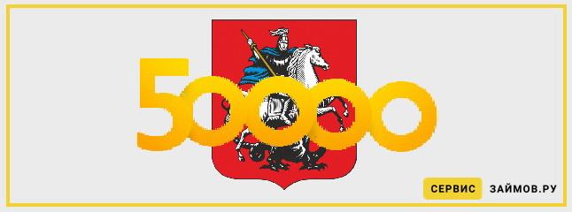 займы от 50000 тысяч в москве booking.com официальный сайт отели в адлере