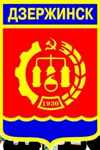 Дзержинский герб