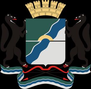 Новосибирский герб