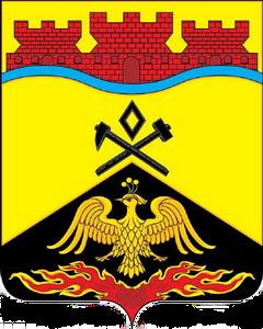 Шахтинский герб