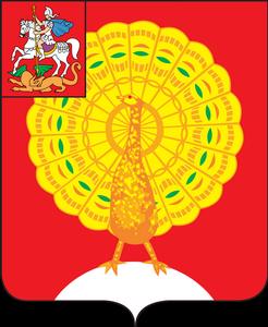 Серпуховский герб
