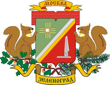 Зеленоградский герб