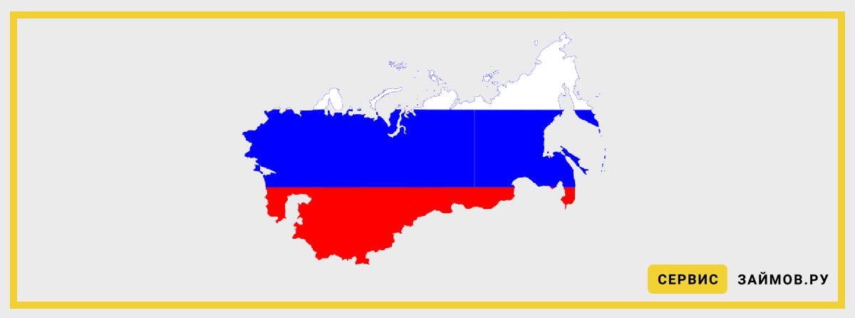 Все займы онлайн по России
