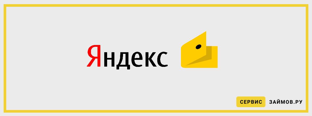 Займ на кошелек Яндекс