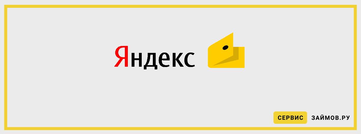 Микрозаймы на Яндекс пенсионерам
