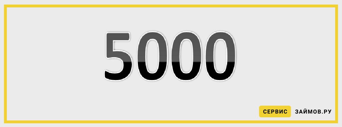 Микрозайм на Киви до 5000 рублей