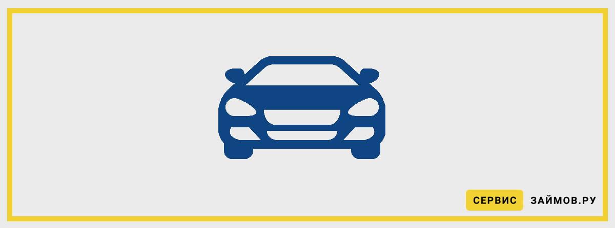 Займы под залог автомобиля с правом пользования