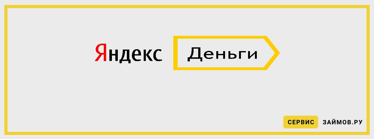 Займ на Яндекс.Деньги без карты