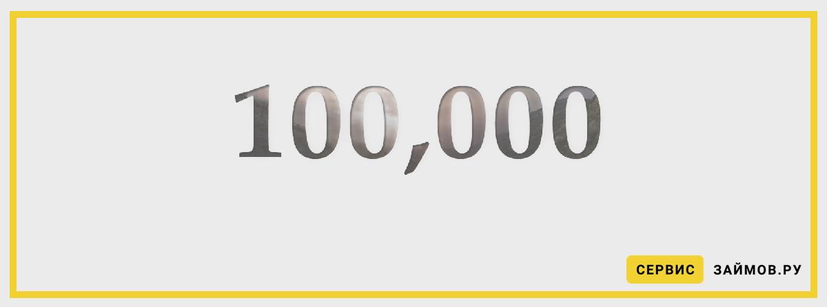 Займ наличными до 100000 рублей