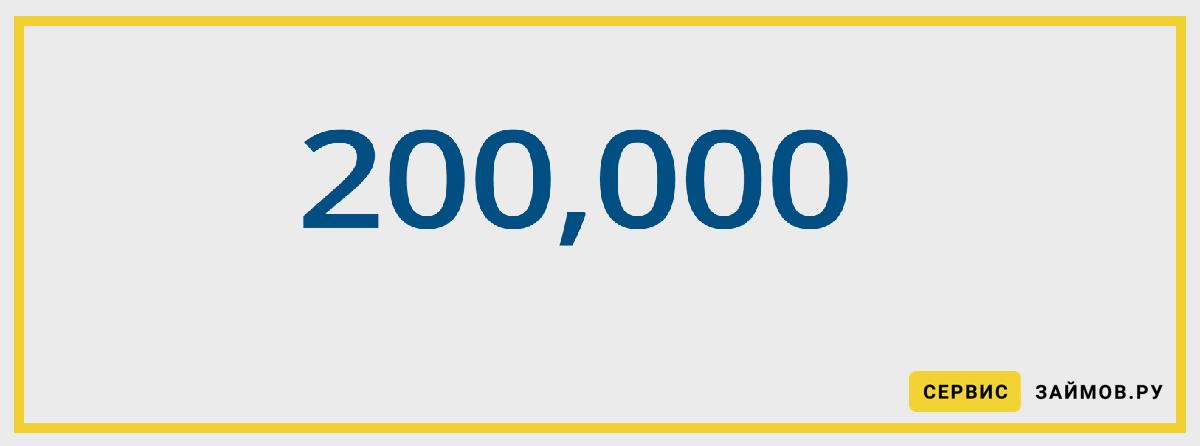 Займ наличными до 200000 рублей