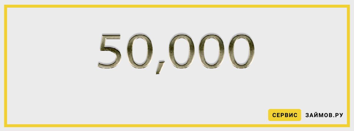 Займы наличными в 50000 рублей