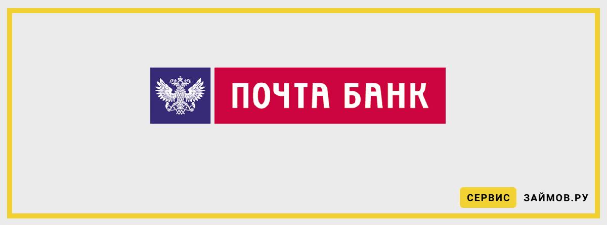 Микрозайм на карту Почта Банка