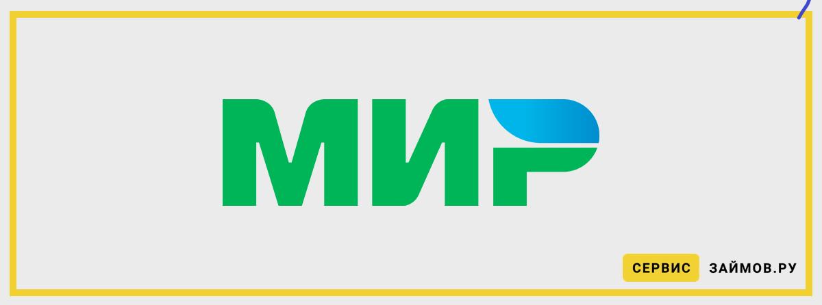 Микрозайм на карту МИР