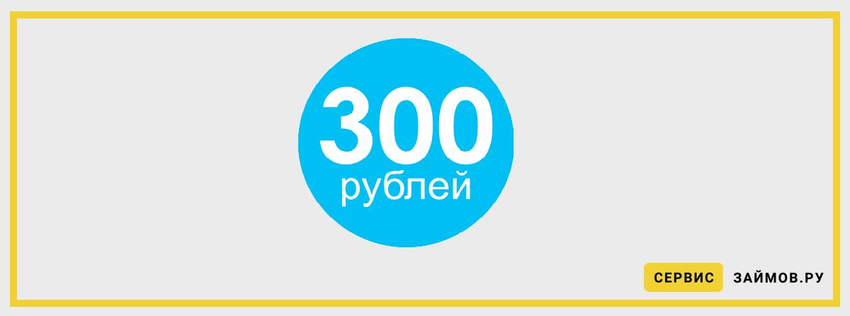 Микрозайм на карту на 300 рублей