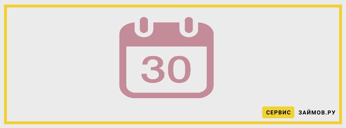 Микрозайм на карту на 30 дней