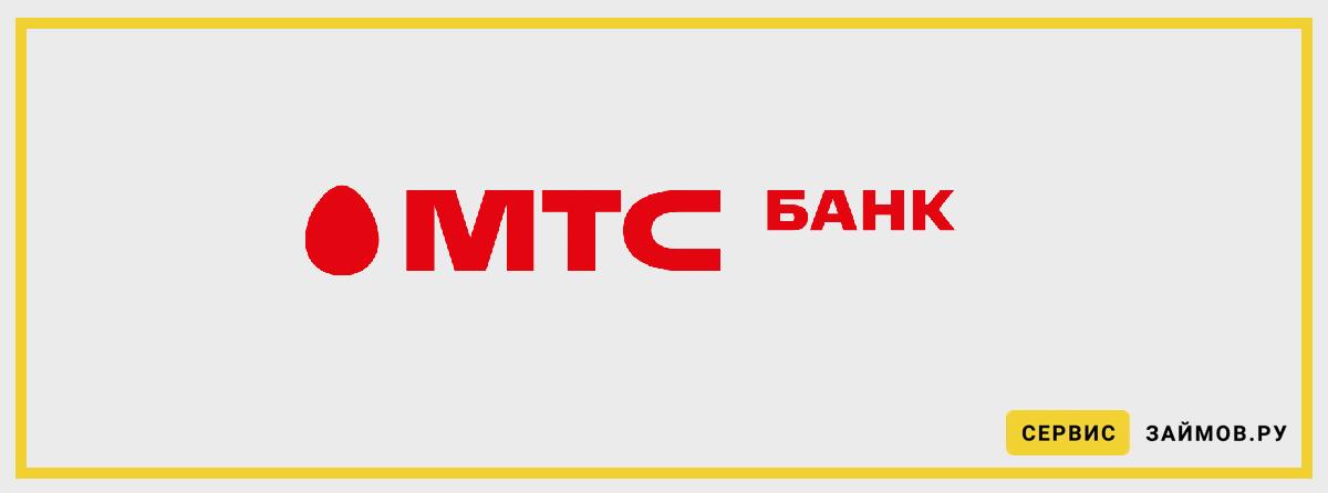 Микрозайм на карту МТС-Банка