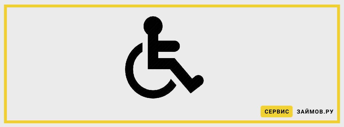 Микрозайм на карту инвалиду