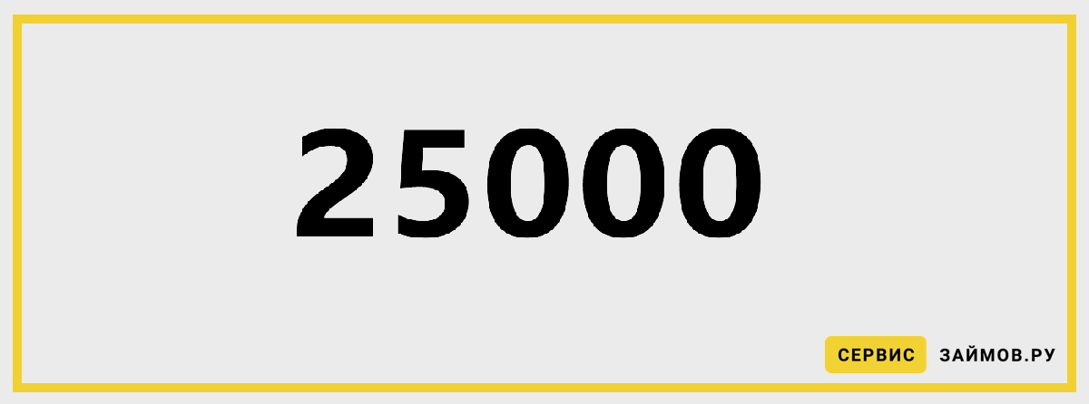 Микрозайм на карту в 25000 рублей