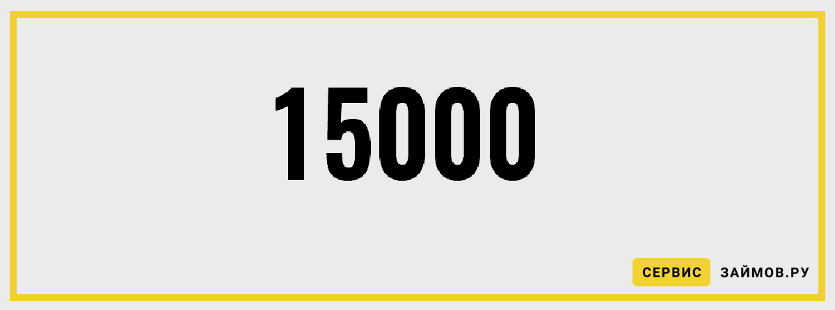 Займы на карту от 15 тысяч рублей