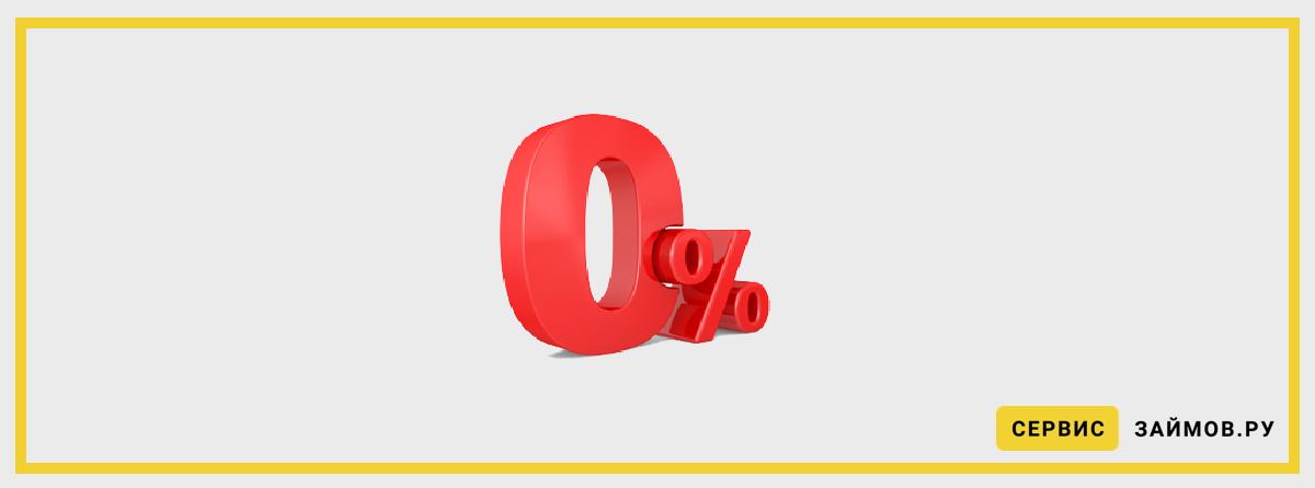 Первый займ на карту под 0%