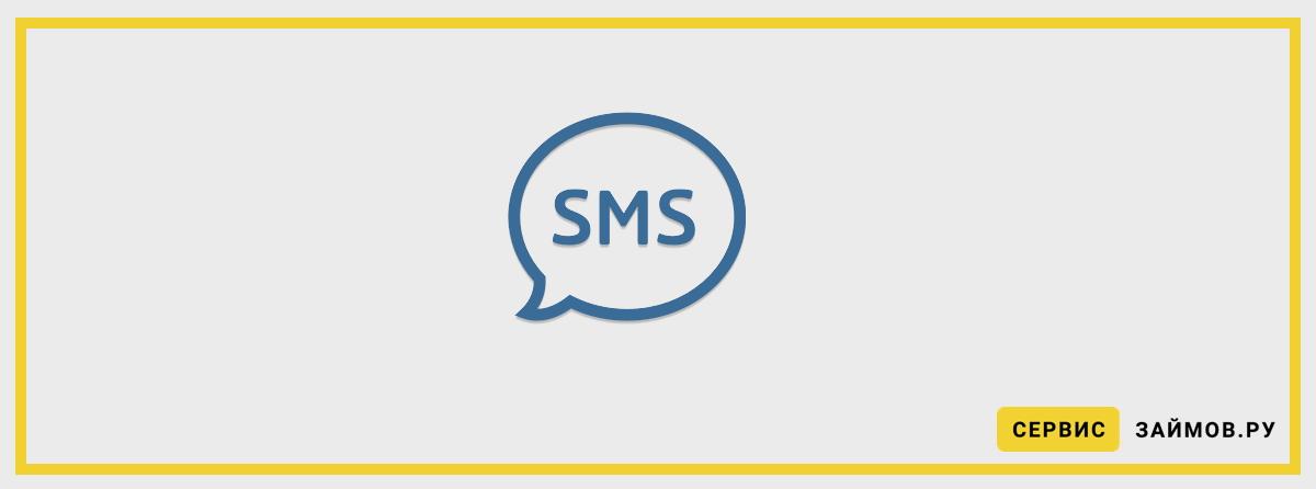 Микрозаймы на карту по SMS